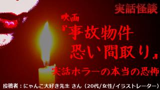 大阪 映画 事故 物件